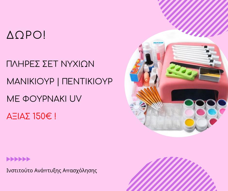 Πλήρες σετ νυχιών μανικιούρ-πεντικιούρ με φουρνάκι UV αξίας 150 ευρώ!!